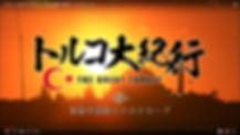 BS TBS『トルコ大紀行』エピソード3 無料視聴