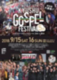 九州ゴスペルフェスティバル2018.jpg