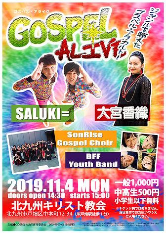 Gospel Alive2019.jpg
