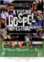 九州ゴスペルフェスティバル2019 in 博多.jpg