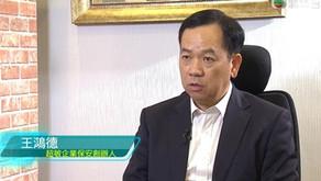 TVB interviewed Mr. Den Wong on Villa Security Management