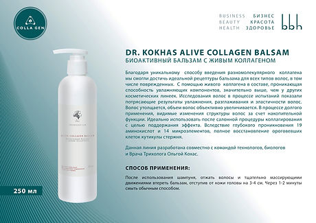 screen_promo_collagen_A4-5.jpg