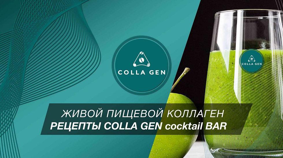 коллаген бар-1.jpg