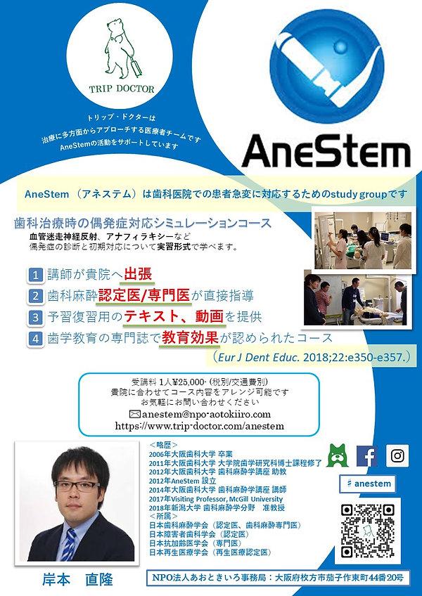 岸本先生ポスター20200529.jpg