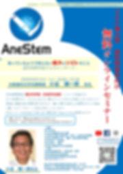 小谷先生ポスター20200815.jpg