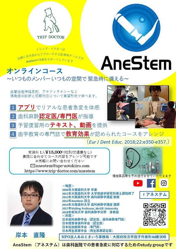 岸本先生ポスター20200724オンライン.jpg