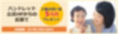 【ハンドレッド】バナー(小)_入職5万円プレゼント企画.png