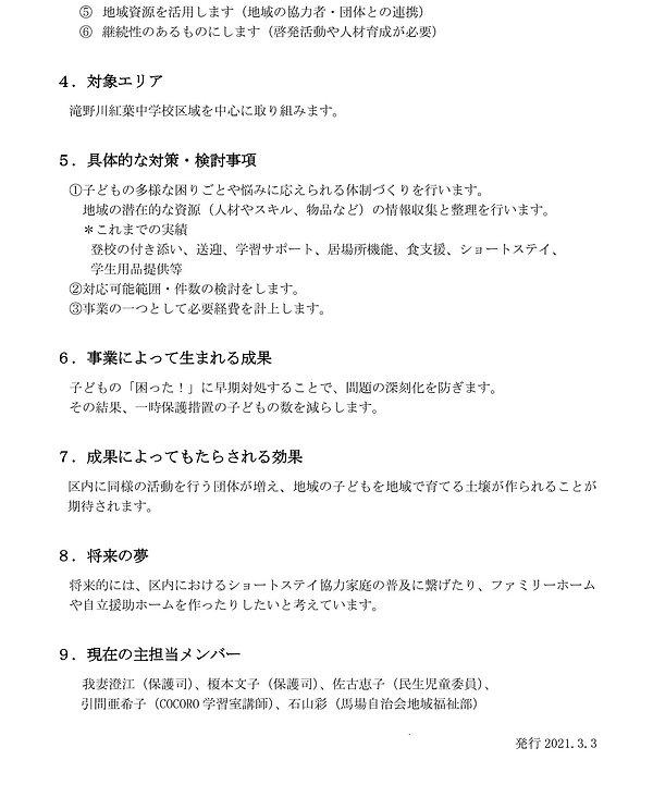 ファミリーPリーフレット2.jpg