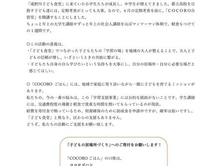 「COCORO自習室」スタート!