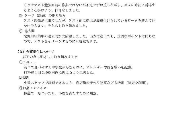 COCORO自習室1-2.jpg