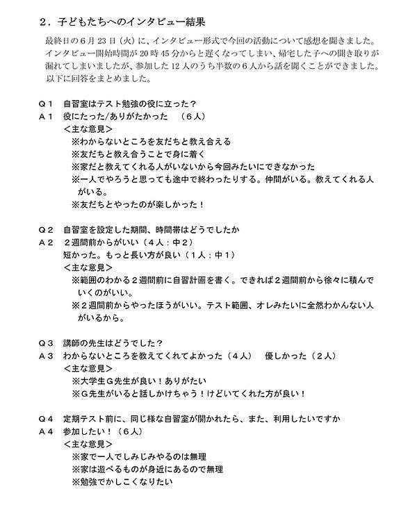 COCORO自習室1-3.jpg