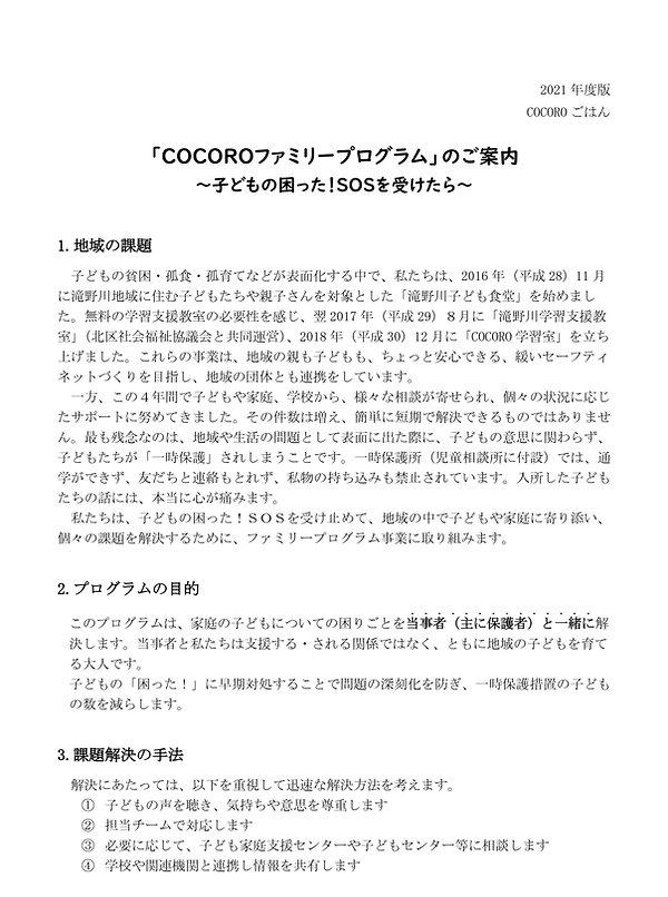 COCOROファミリープログラム1.jpg