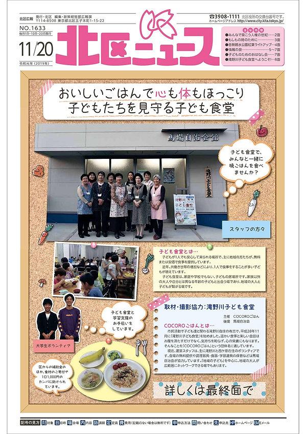11/20号北区ニュース.jpg