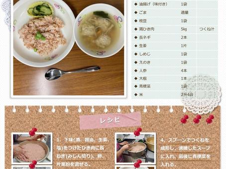 レシピのページ