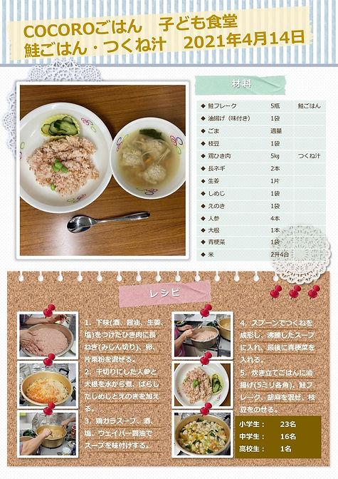 レシピ20210414.jpg