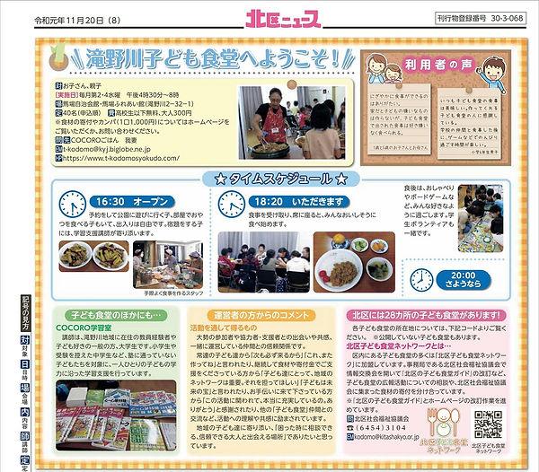 11/20号北区ニュース8面.jpg