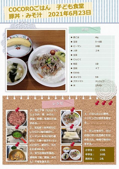レシピ20210623.jpg