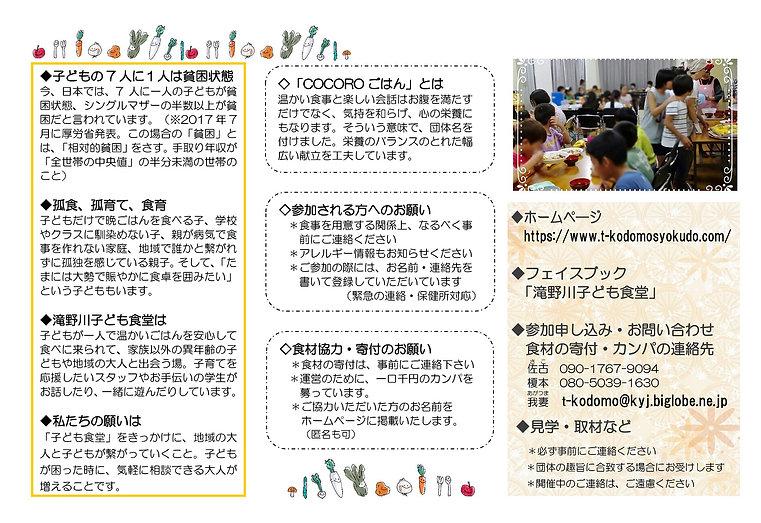 リーフレット5うら.jpg
