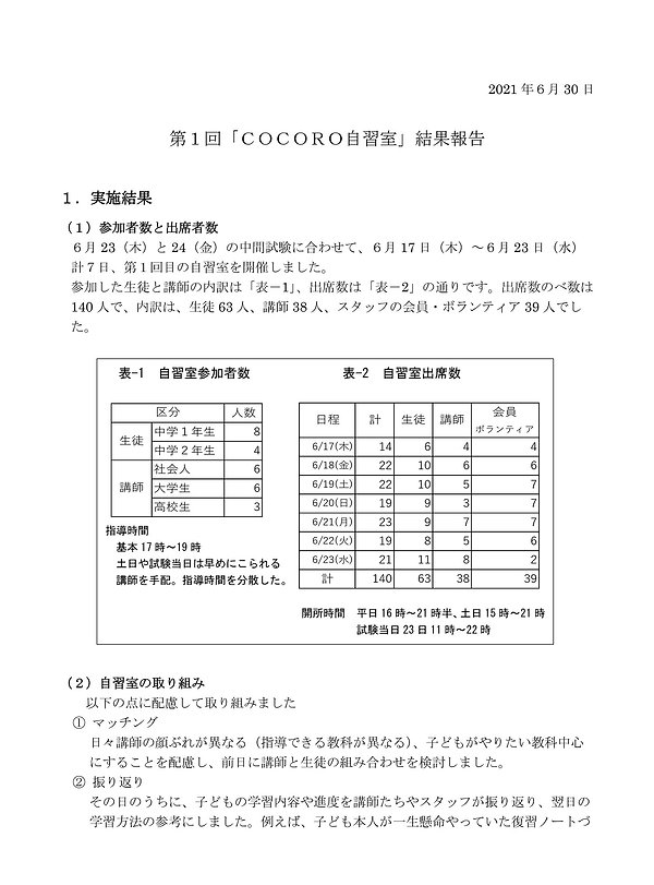COCORO自習室1-1.jpg