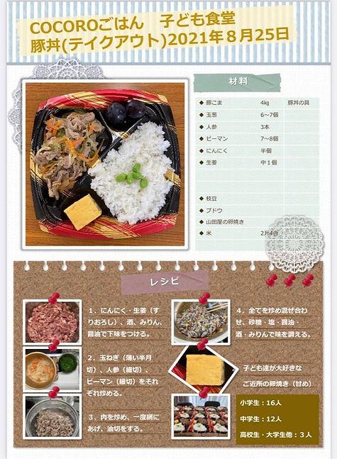 レシピ20210825.jpg