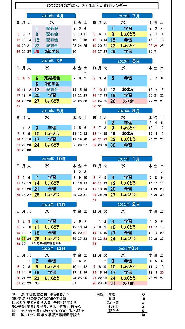 2020活動カレンダー.jpg