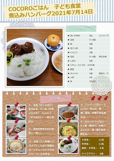 レシピ20210714.jpg