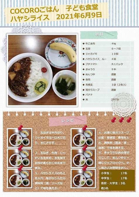 レシピ20210609.jpg