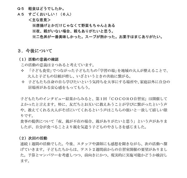 COCORO自習室1-4.jpg