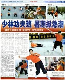 World Journal, July 2008
