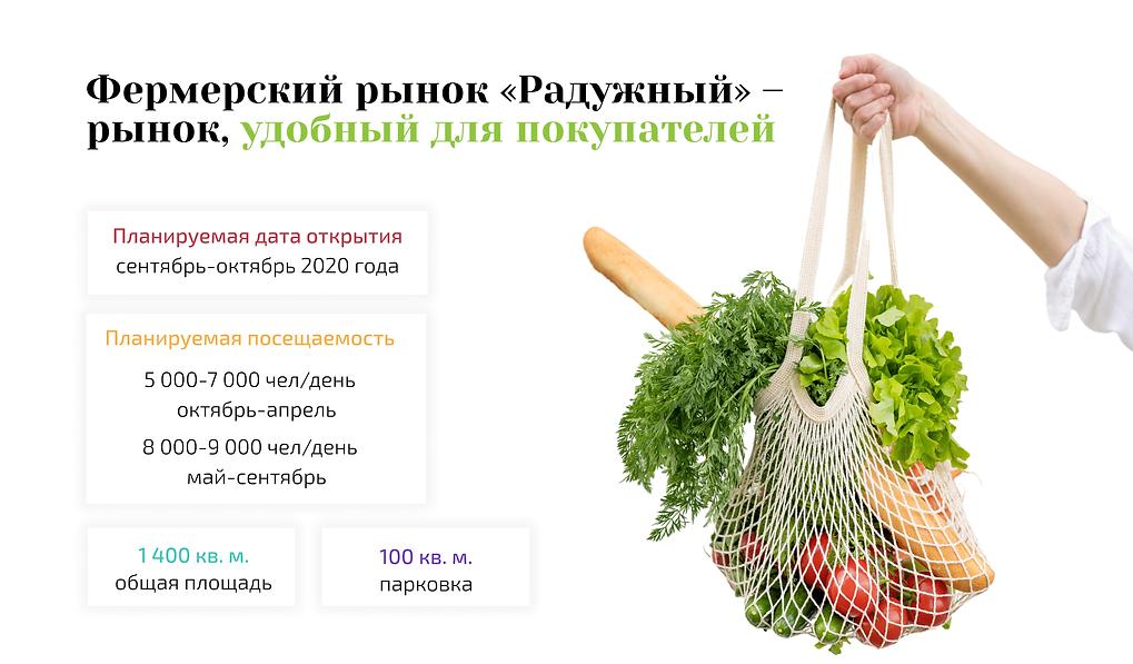 Рынок Радужный 2 new-09.png