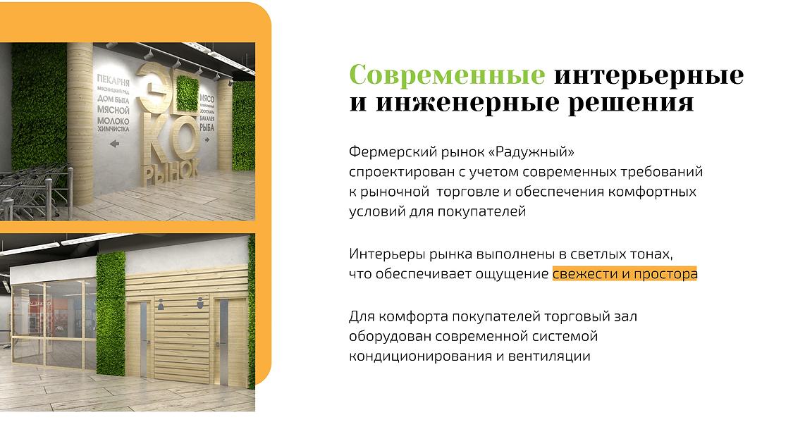 Рынок Радужный 2 new-06.png