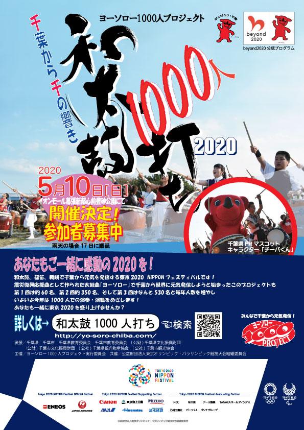ヨーソロー1000人プロジェクト出演