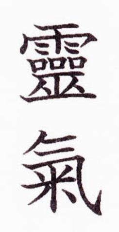 kanji 04.jpg