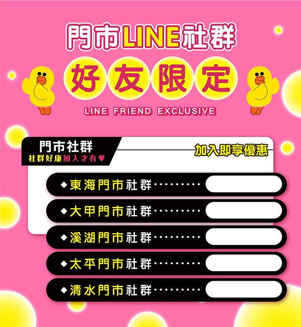 LINE社群好友限定_官網.jpg