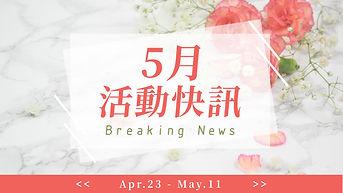 5月活動快訊