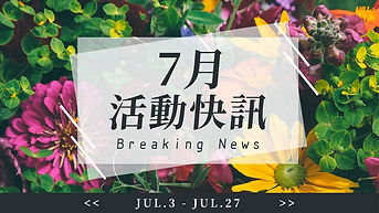 7月活動快訊_360x640px-04.jpg