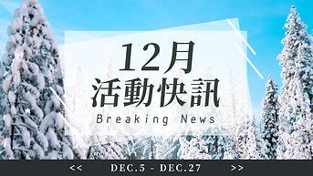 12月活動快訊_360x640px