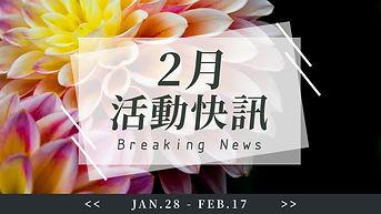 2月活動快訊_360x640px.jpg