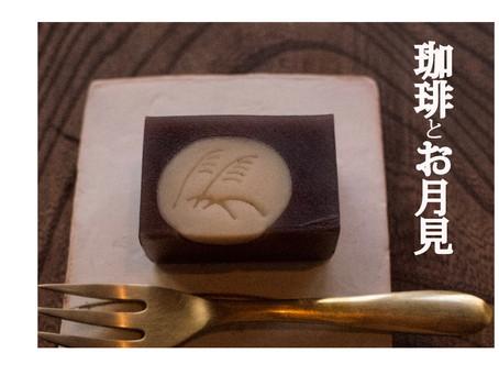秋を和菓子で楽しむ
