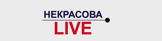 ЛогоНЕКРАСОВА-LIVE.jpg