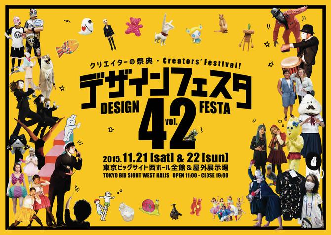 DESIGN FESTA vol.42に参加いたします