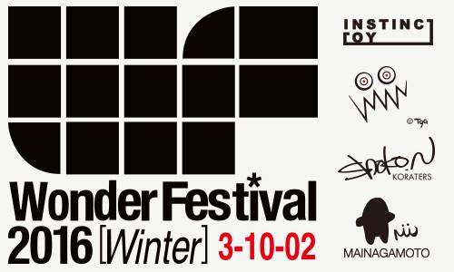 ワンダーフェスティバル2016に参加いたします
