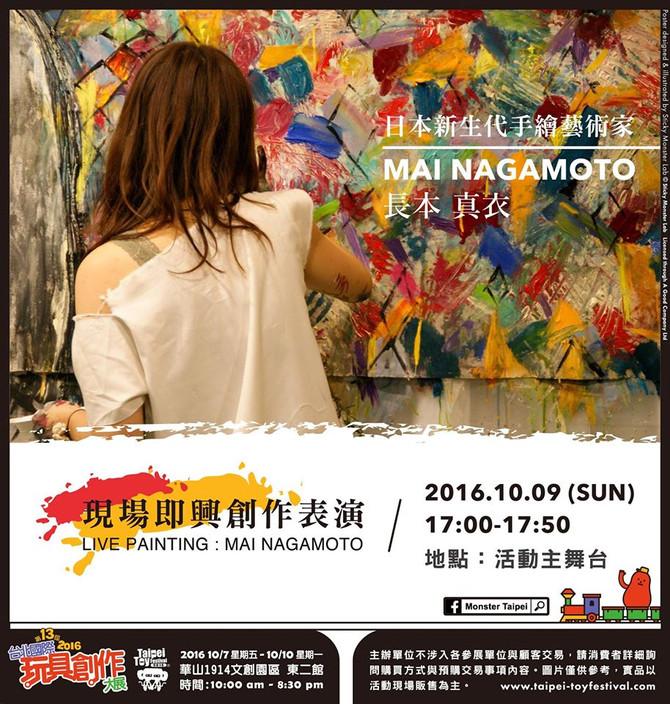 台北トイフェスティバルTTF2016台湾國際玩具創作大展に参加致します2016/10/7 (五) - 2016/10/10 (一)