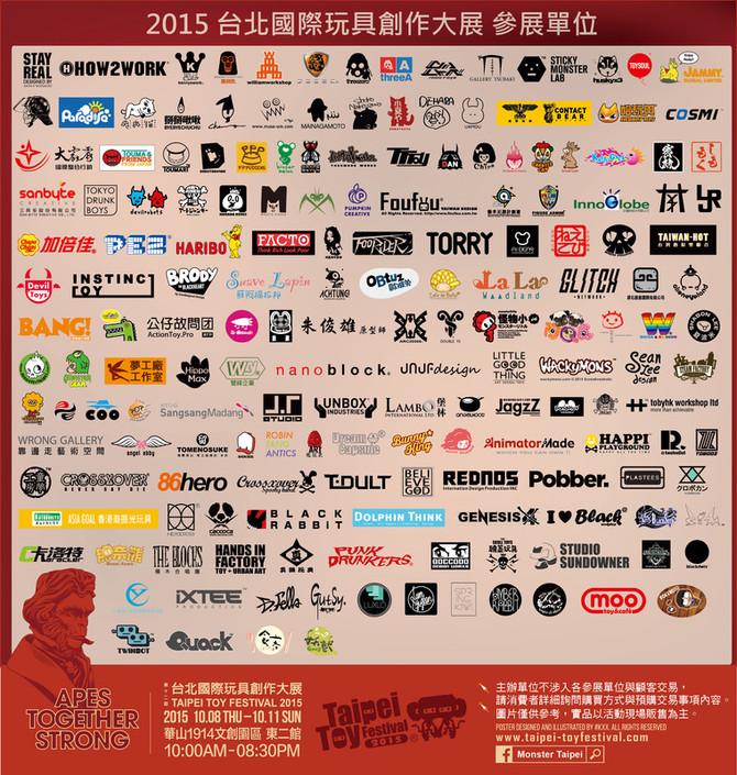 TAIPEI TOY FESTIVAL 2015 に参加いたします