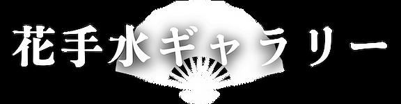 花手水ギャラリー