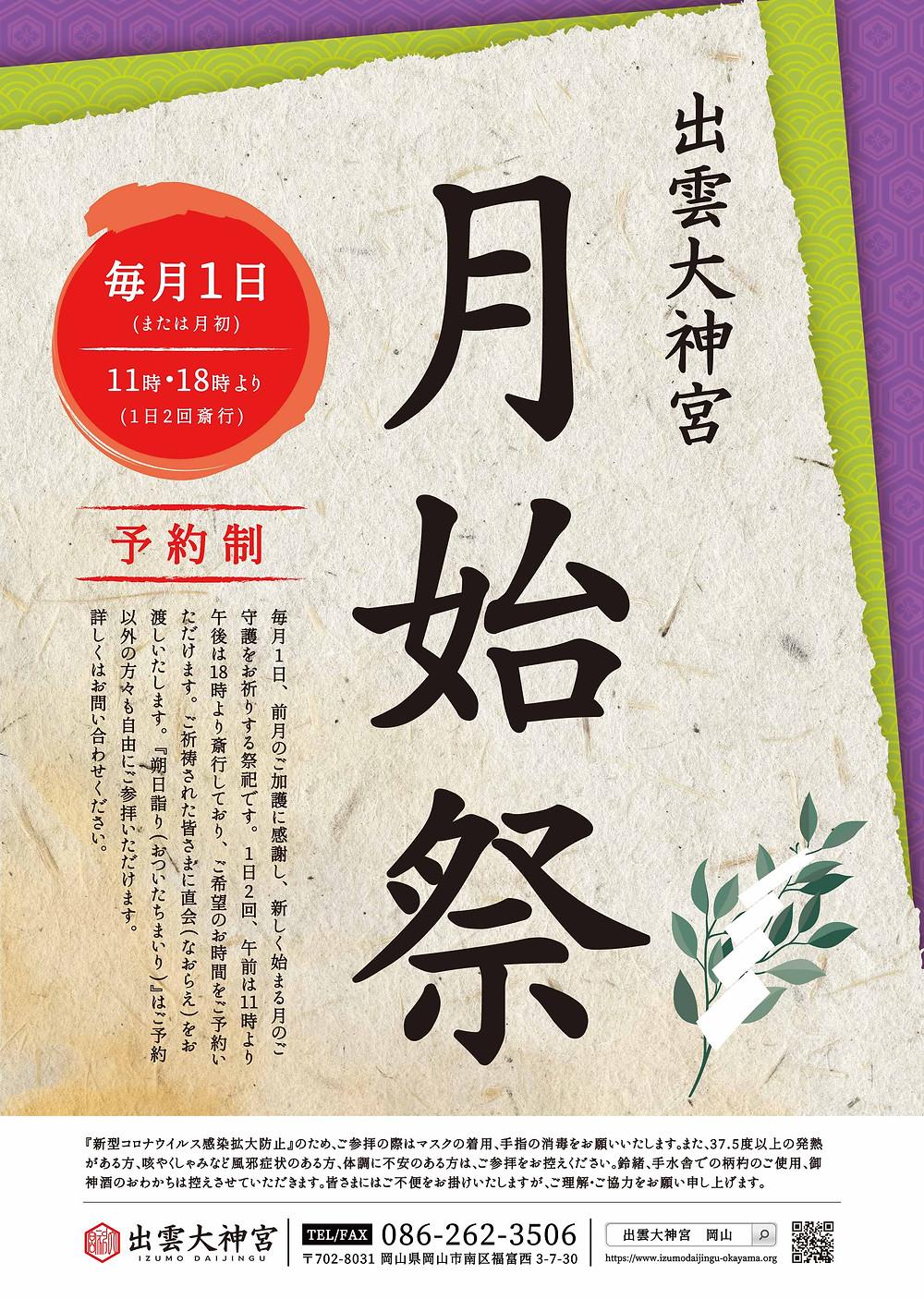 出雲大神宮 岡山 神社 地鎮祭 ご祈祷 月始祭 和柄 和風