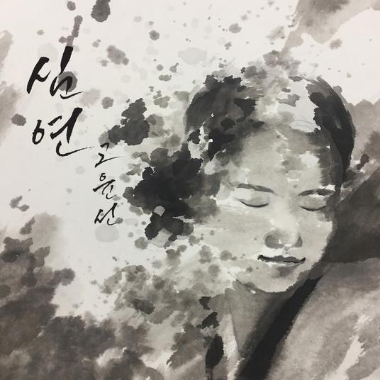 앨범커버_심연.jpg