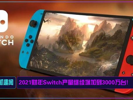 2021财年Switch产量继续增加到3000万台