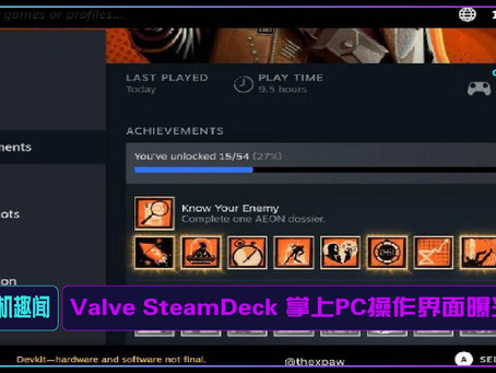 Valve SteamDeck 掌上PC操作界面曝光