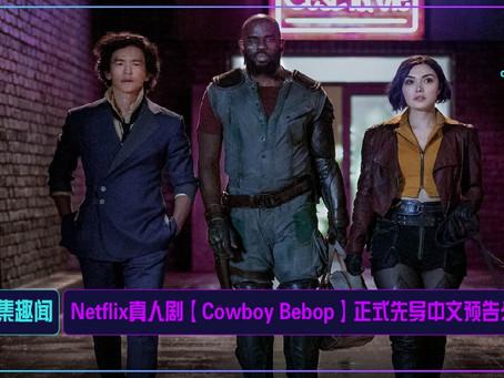 Netflix真人剧【Cowboy Bebop】正式先导中文预告公布